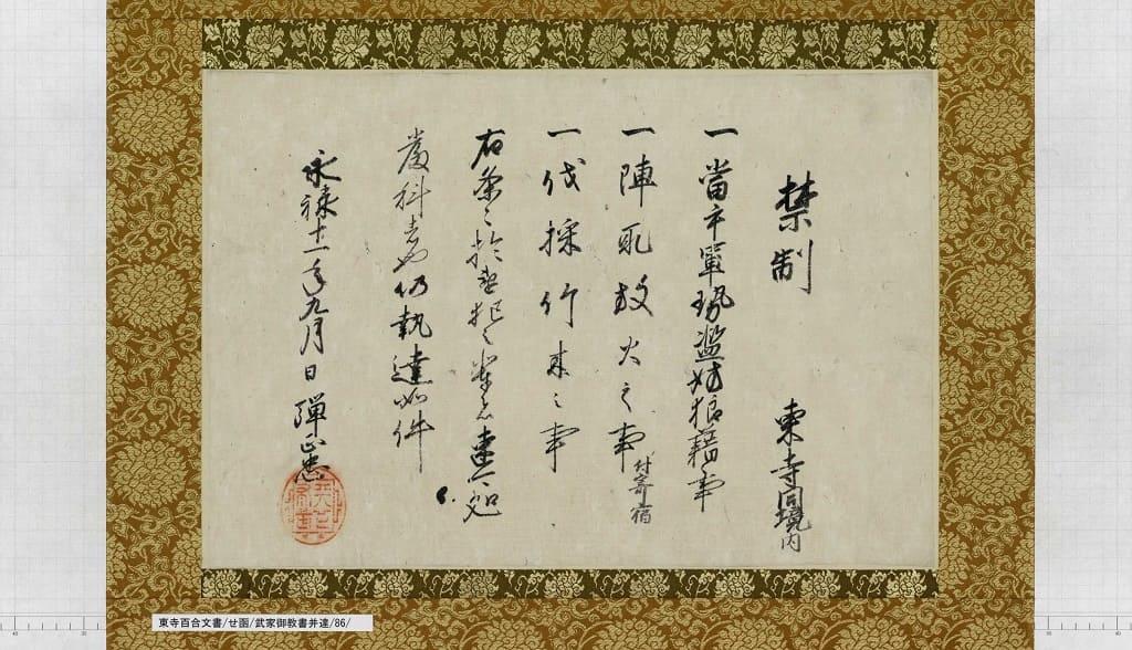 永禄11(1568)年9月に信長が発行した東寺の禁制