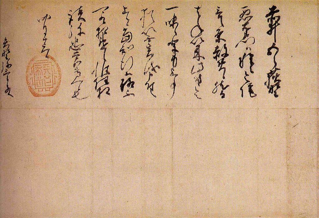 織田信長の朱印状(兵庫県立歴史博物館蔵)
