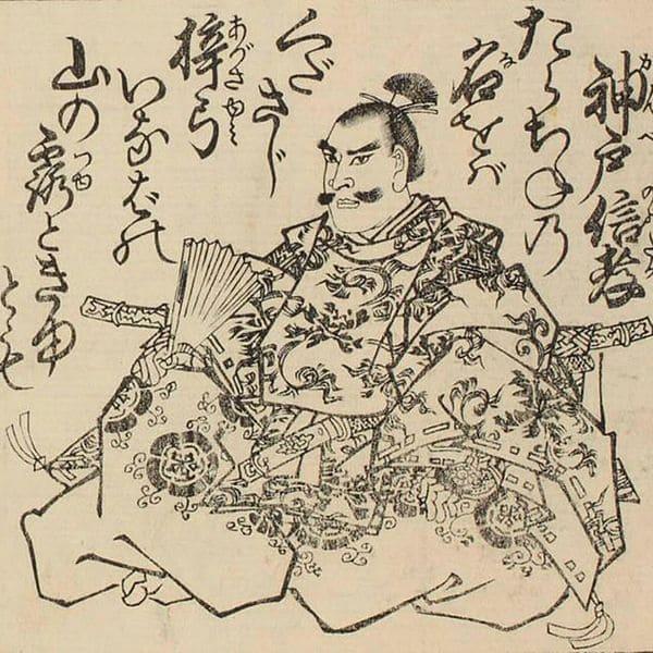 神戸信孝の肖像画