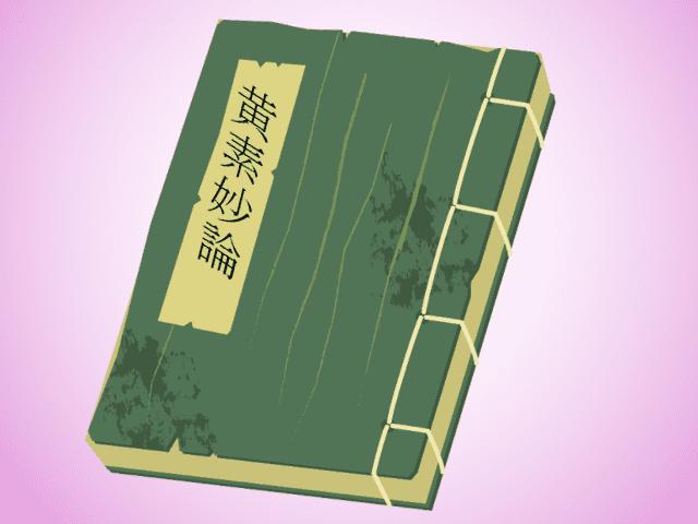 曲直瀬道三の著『黄素妙論』は戦国武将たちの性の指南書。