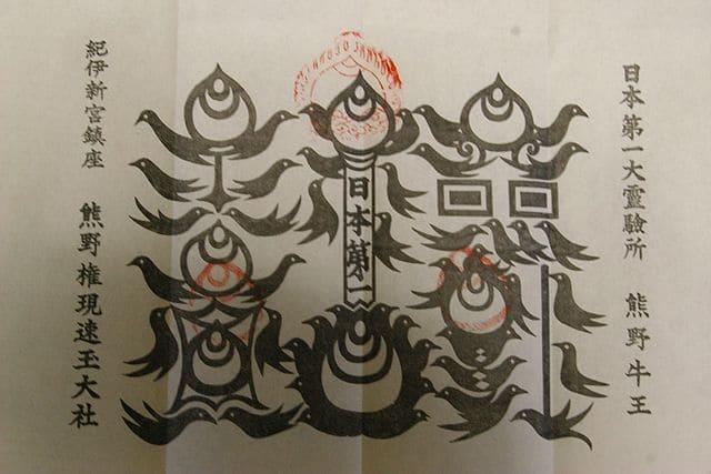 熊野山宝印(新宮)