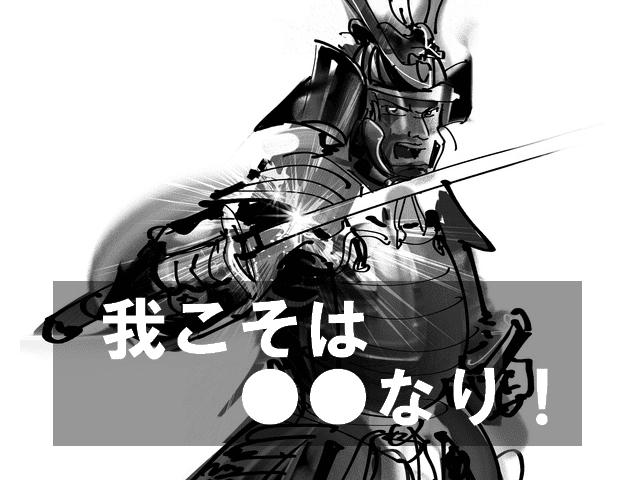 武将の名乗り画像