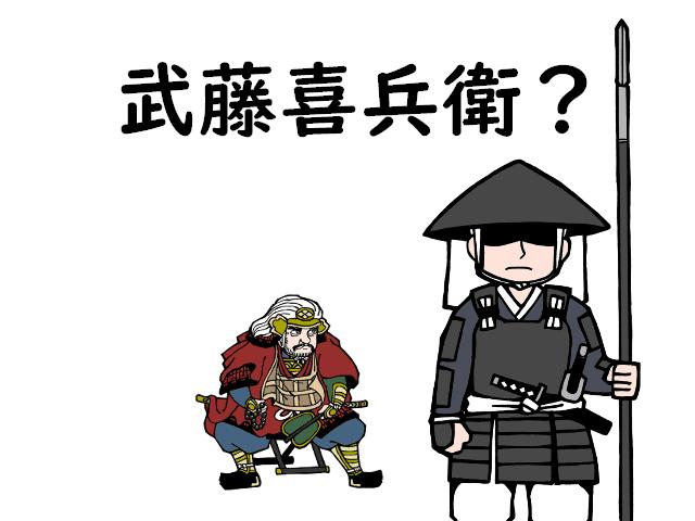 「武藤喜兵衛」とは誰のこと?