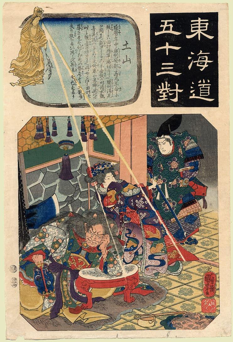 『東海道五十三対 土山』 左より鈴鹿山の鬼神、鈴鹿御前、そして坂上田村麻呂。(歌川国芳 画)
