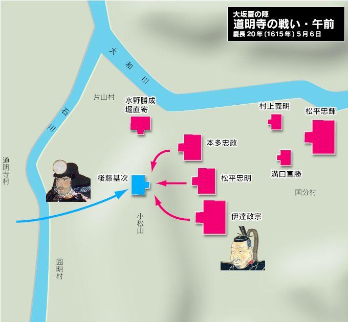 道明寺の戦い(午前)